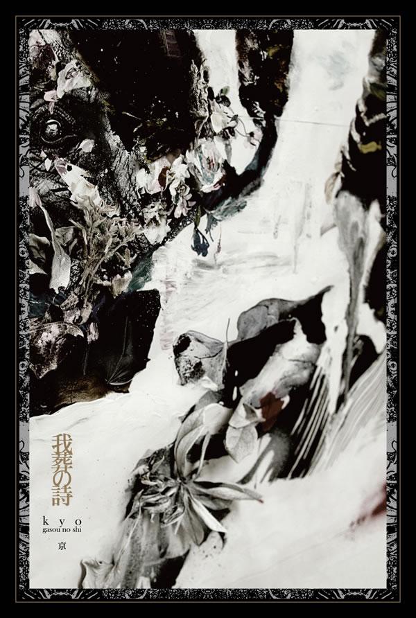 詩集「我葬の詩」上巻